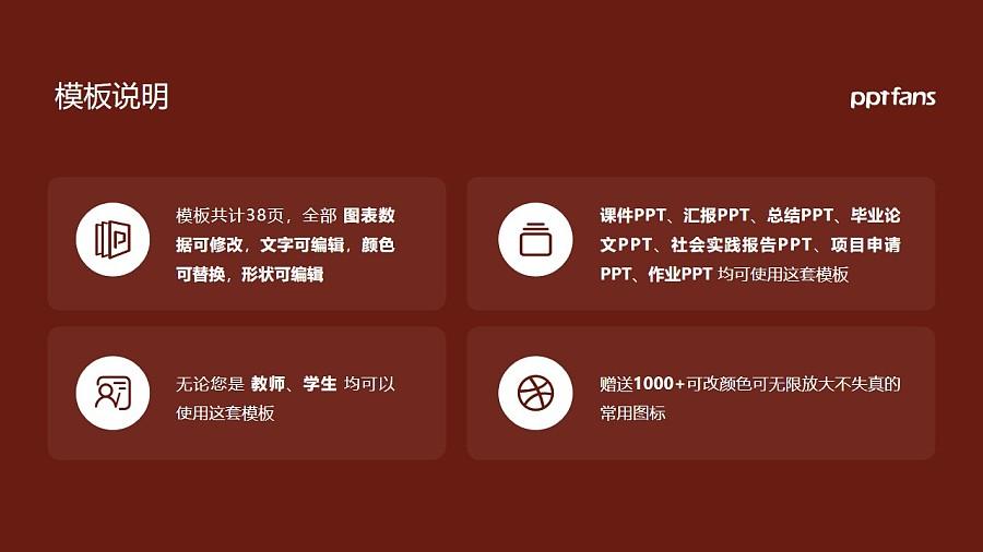 贵州医科大学PPT模板_幻灯片预览图2