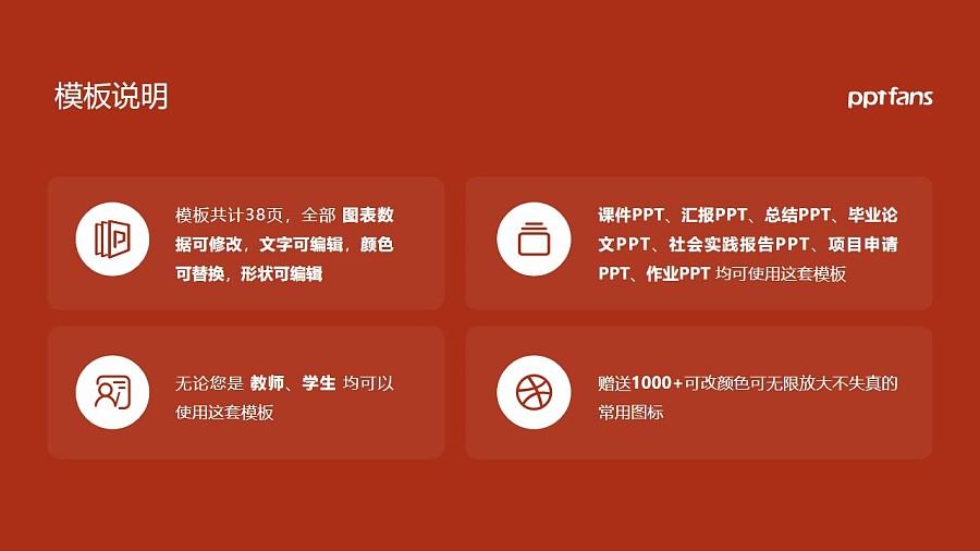 贵州大学PPT模板_幻灯片预览图2