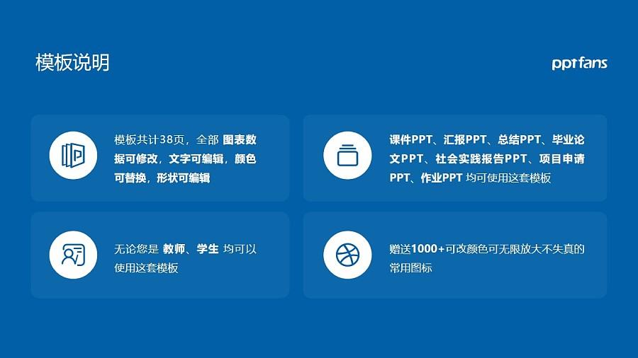 三亚城市职业学院PPT模板下载_幻灯片预览图2