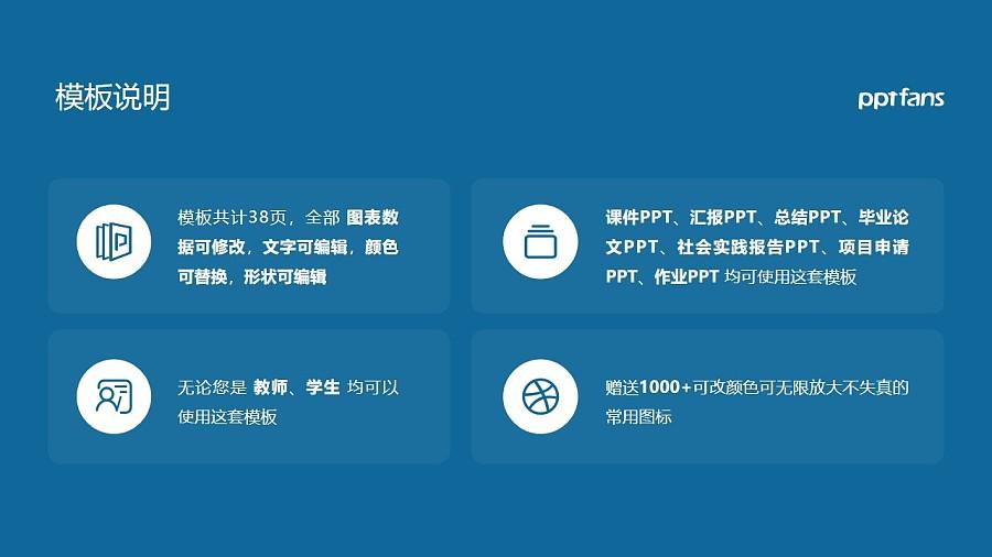 三亚理工职业学院PPT模板下载_幻灯片预览图2