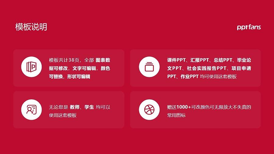南京医科大学PPT模板下载_幻灯片预览图2