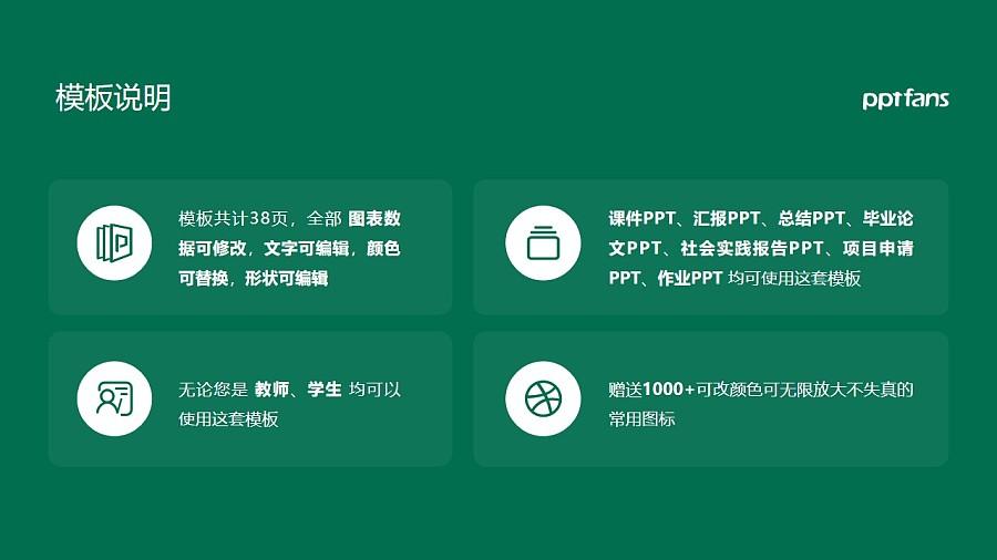 南京林业大学PPT模板下载_幻灯片预览图2