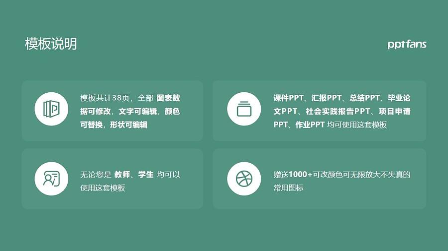 中国药科大学PPT模板下载_幻灯片预览图2