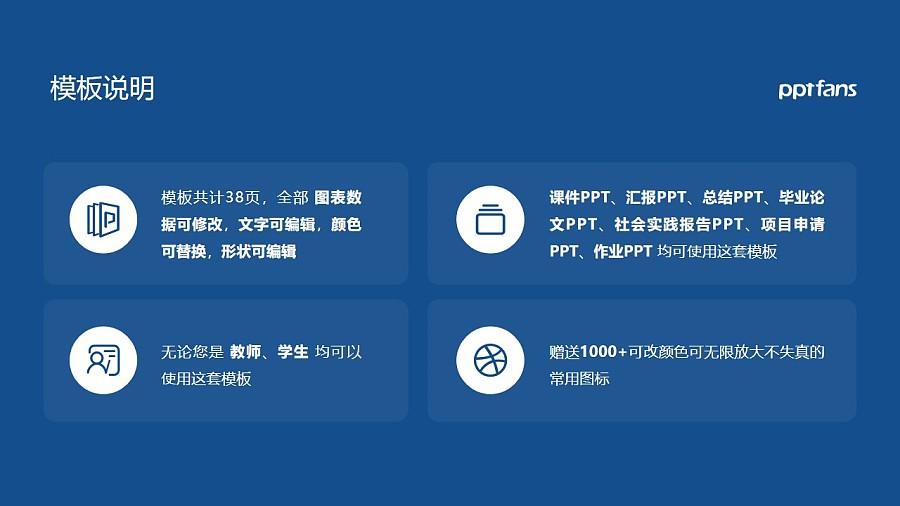 海南大学PPT模板下载_幻灯片预览图2