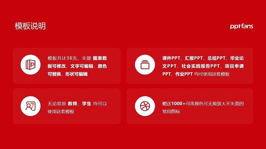 晉中職業技術學院PPT模板下載_幻燈片預覽圖2