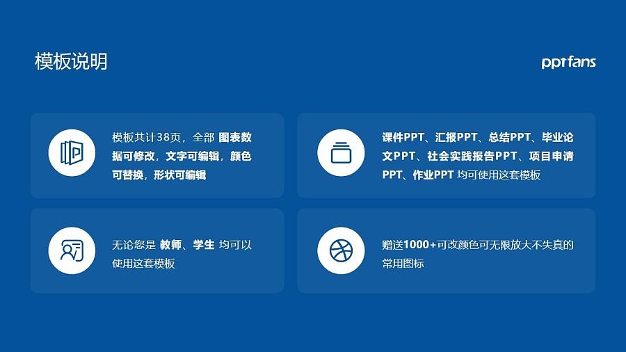 通辽职业学院PPT模板下载_幻灯片预览图2