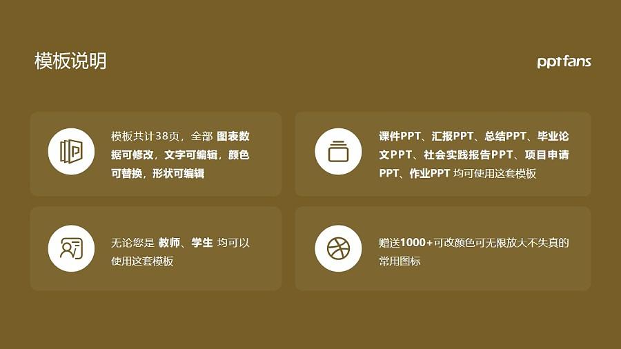 内蒙古警察职业学院PPT模板下载_幻灯片预览图2