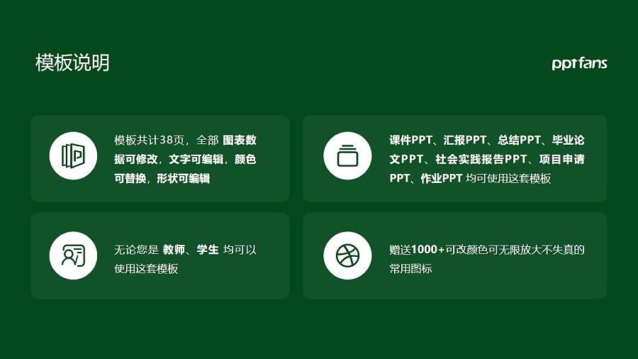 内蒙古化工职业学院PPT模板下载_幻灯片预览图2