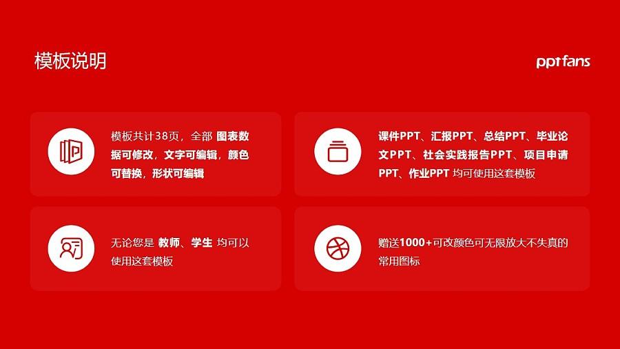 呼和浩特职业学院PPT模板下载_幻灯片预览图2