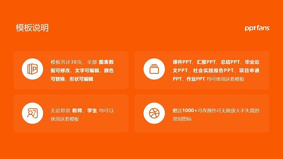 忻州师范学院PPT模板下载_幻灯片预览图2