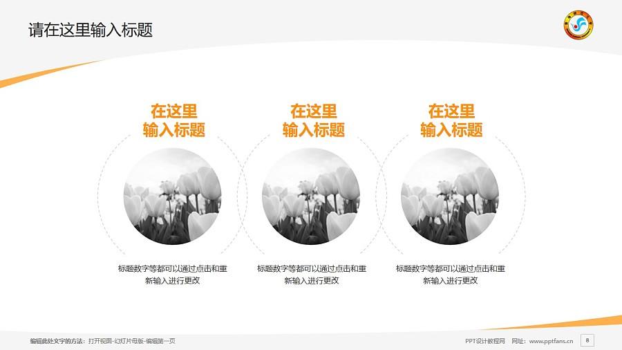 青海师范大学PPT模板下载_幻灯片预览图8