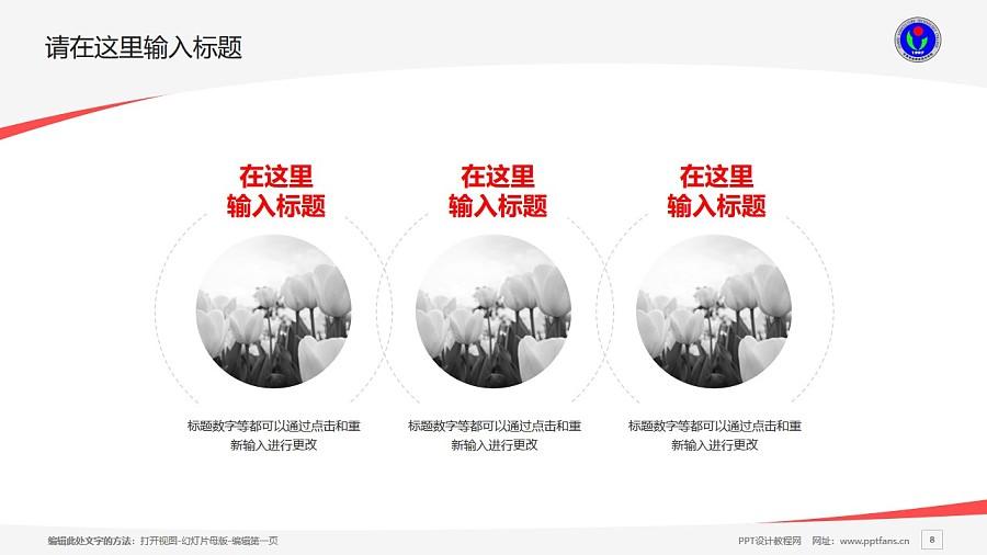 甘肃农业职业技术学院PPT模板下载_幻灯片预览图8