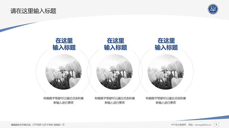 甘肃工业职业技术学院PPT模板下载_幻灯片预览图8