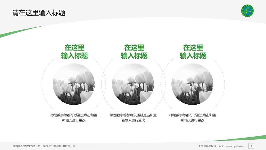 甘肃林业职业技术学院PPT模板下载_幻灯片预览图8