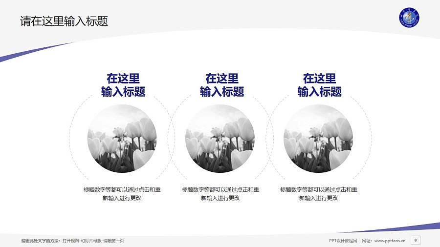 甘肃医学院PPT模板下载_幻灯片预览图8