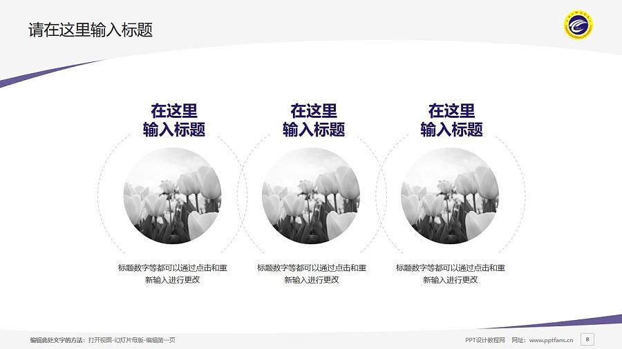 天水师范学院PPT模板下载_幻灯片预览图8