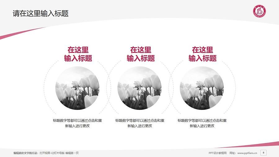 陇东学院PPT模板下载_幻灯片预览图8