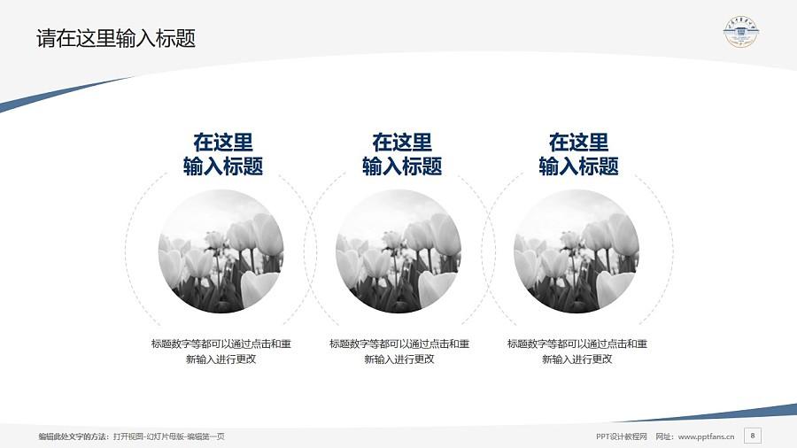 甘肃中医药大学PPT模板下载_幻灯片预览图8