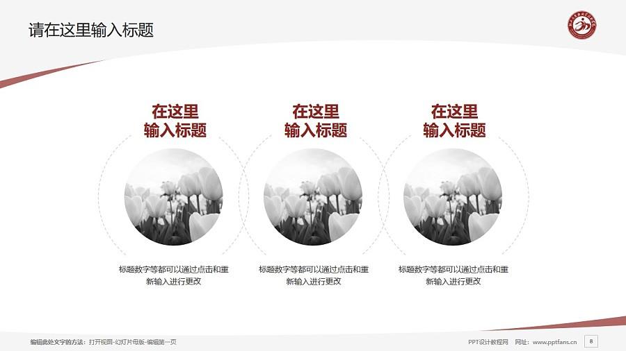 黔西南民族职业技术学院PPT模板_幻灯片预览图8
