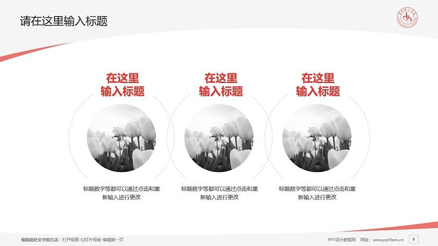贵州理工学院PPT模板_幻灯片预览图8