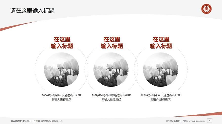 贵州大学PPT模板下载_幻灯片预览图8