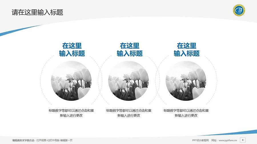 海南经贸职业技术学院PPT模板下载_幻灯片预览图8