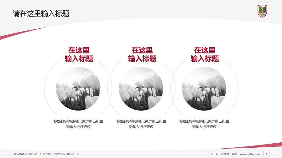 南京医科大学PPT模板下载_幻灯片预览图8
