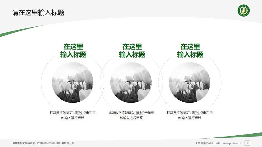 江苏大学PPT模板下载_幻灯片预览图8