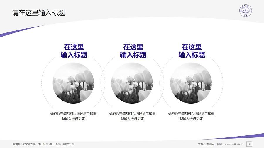 南京航空航天大学PPT模板下载_幻灯片预览图8