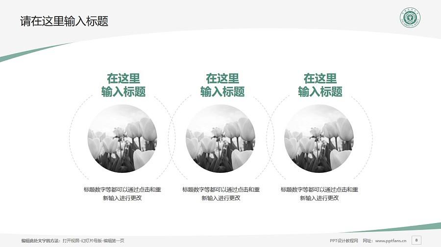 中国药科大学PPT模板下载_幻灯片预览图8