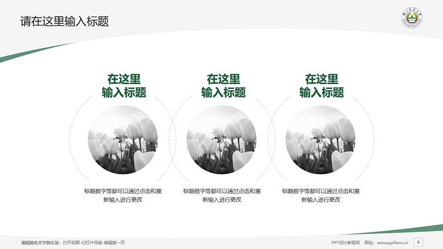 南京农业大学PPT模板下载_幻灯片预览图8