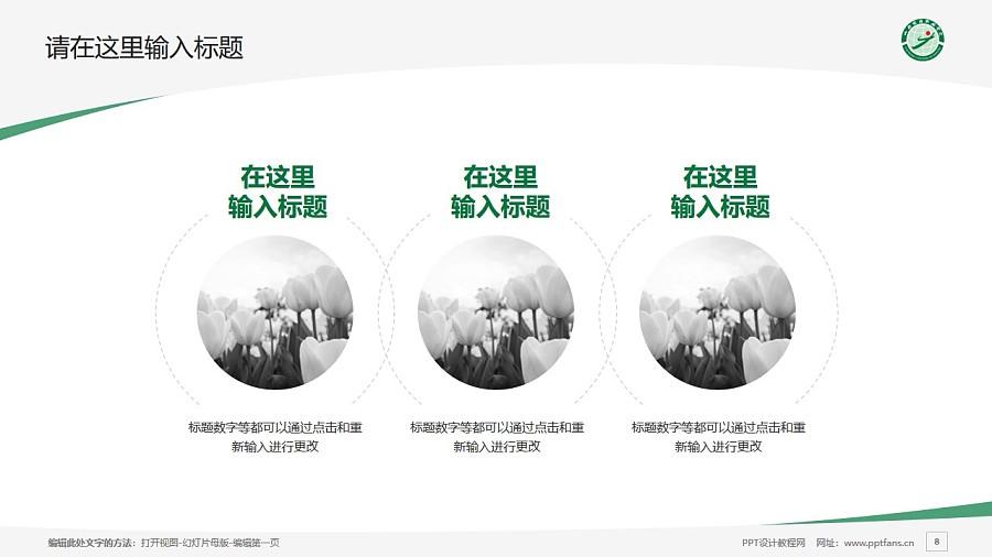 山西旅游職業學院PPT模板下載_幻燈片預覽圖8