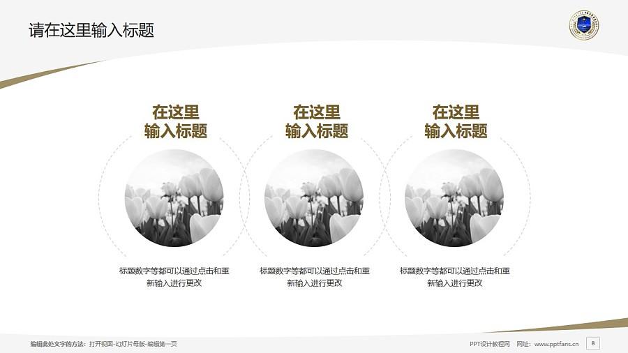 内蒙古警察职业学院PPT模板下载_幻灯片预览图8