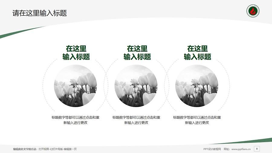 内蒙古化工职业学院PPT模板下载_幻灯片预览图8