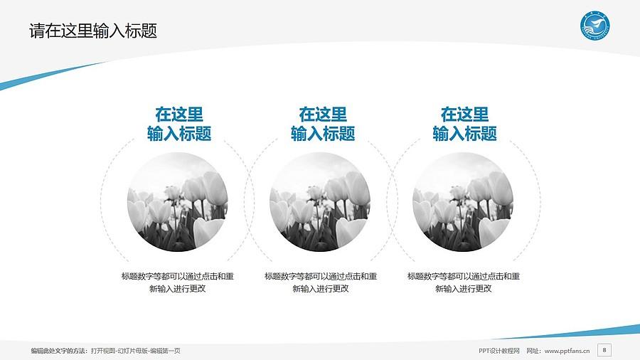 太原学院PPT模板下载_幻灯片预览图8