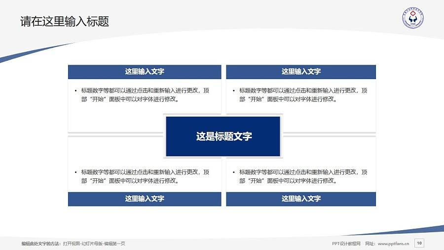 青海卫生职业技术学院PPT模板下载_幻灯片预览图10