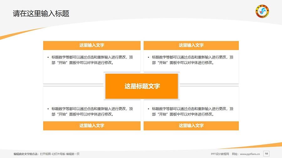 青海师范大学PPT模板下载_幻灯片预览图10