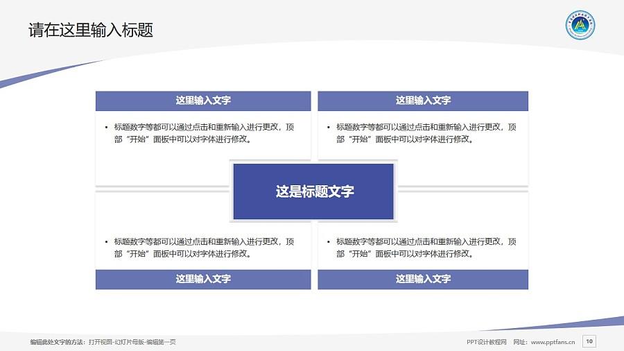 青海建筑职业技术学院PPT模板下载_幻灯片预览图10
