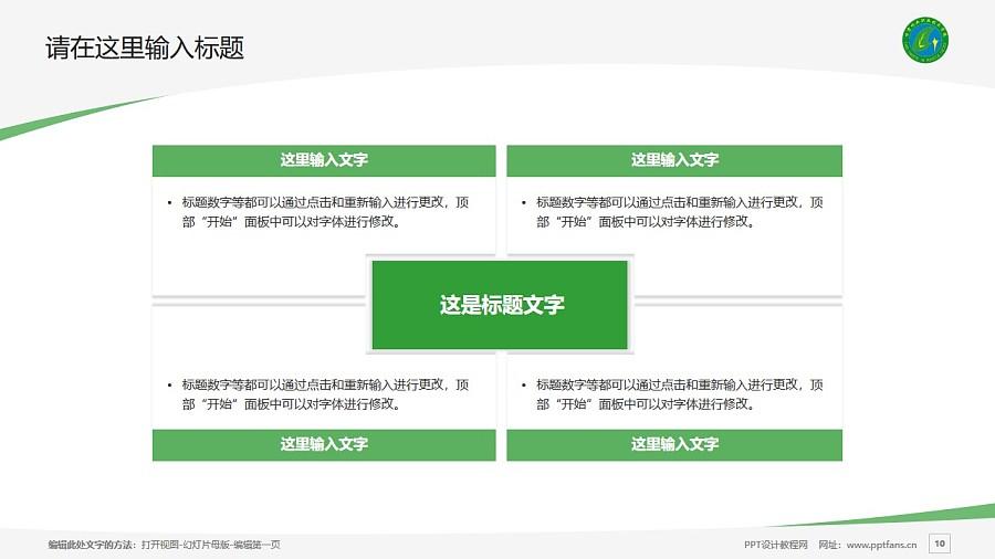 甘肃林业职业技术学院PPT模板下载_幻灯片预览图10