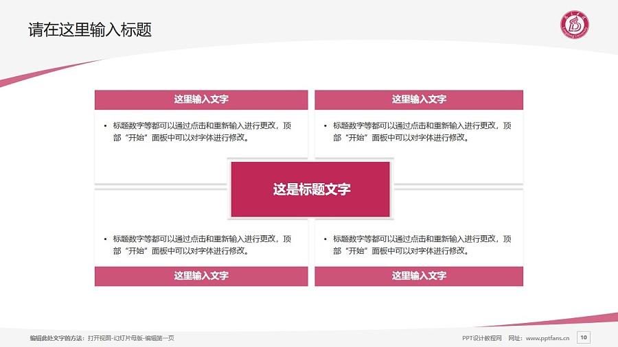 陇东学院PPT模板下载_幻灯片预览图10
