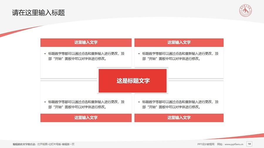 贵州理工学院PPT模板_幻灯片预览图10