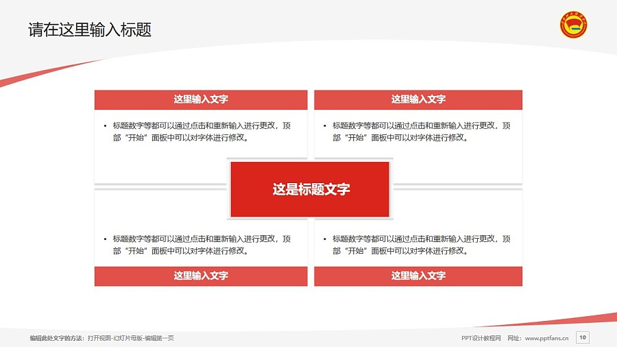 海南政法职业学院PPT模板下载_幻灯片预览图10