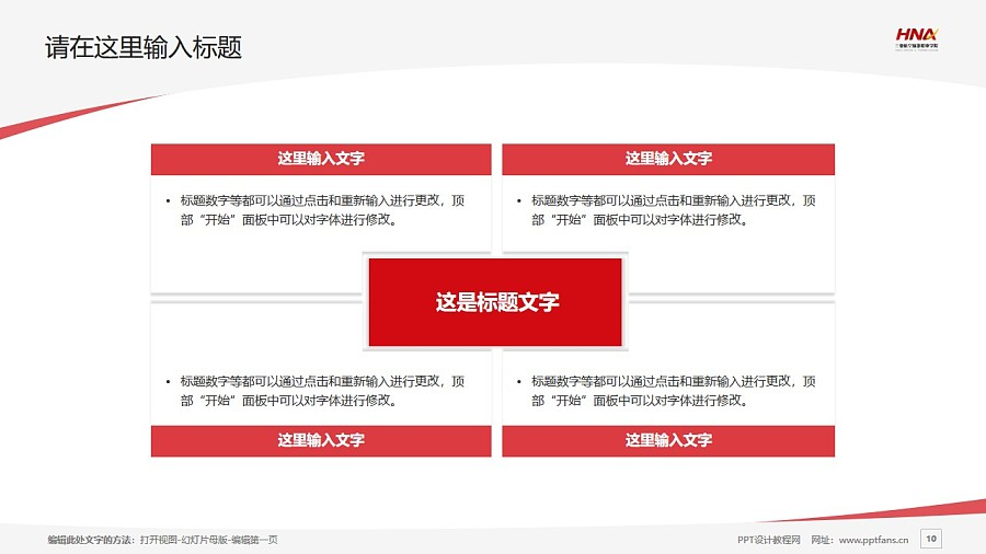 三亚航空旅游职业学院PPT模板下载_幻灯片预览图10