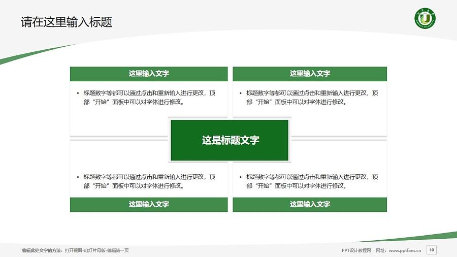 江苏大学PPT模板下载_幻灯片预览图10