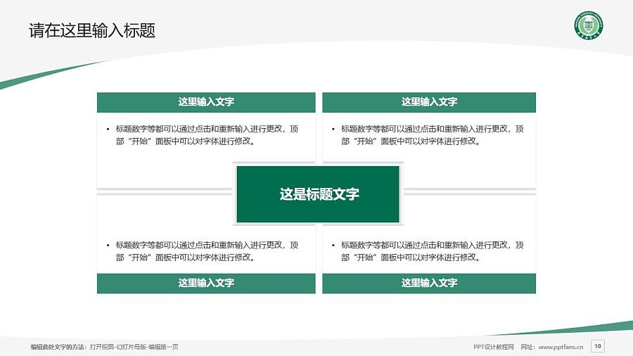 南京林业大学PPT模板下载_幻灯片预览图10