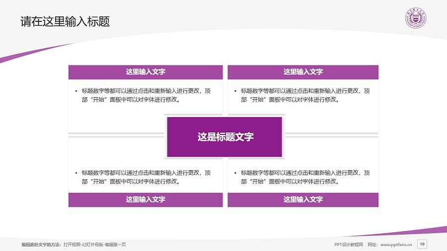 南京理工大学PPT模板下载_幻灯片预览图10
