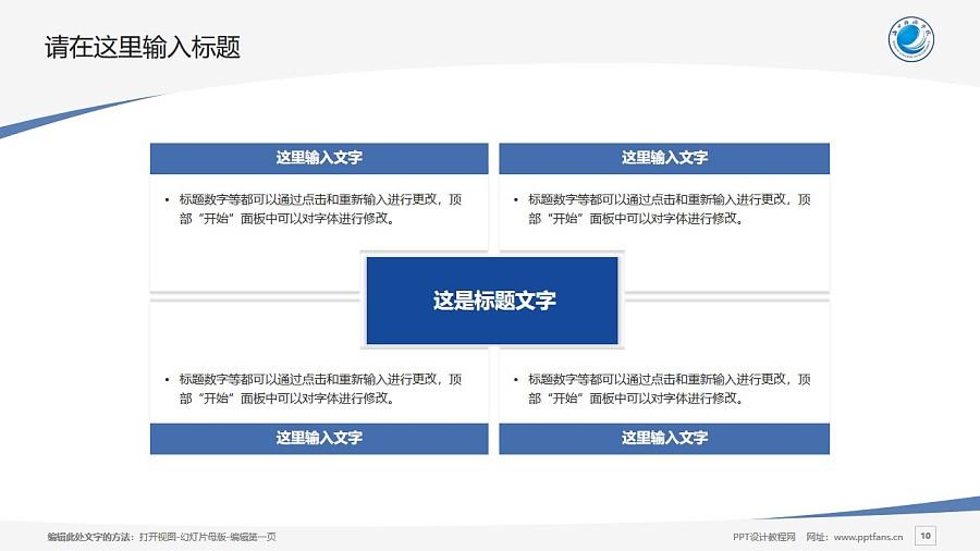 海口经济学院PPT模板下载_幻灯片预览图10