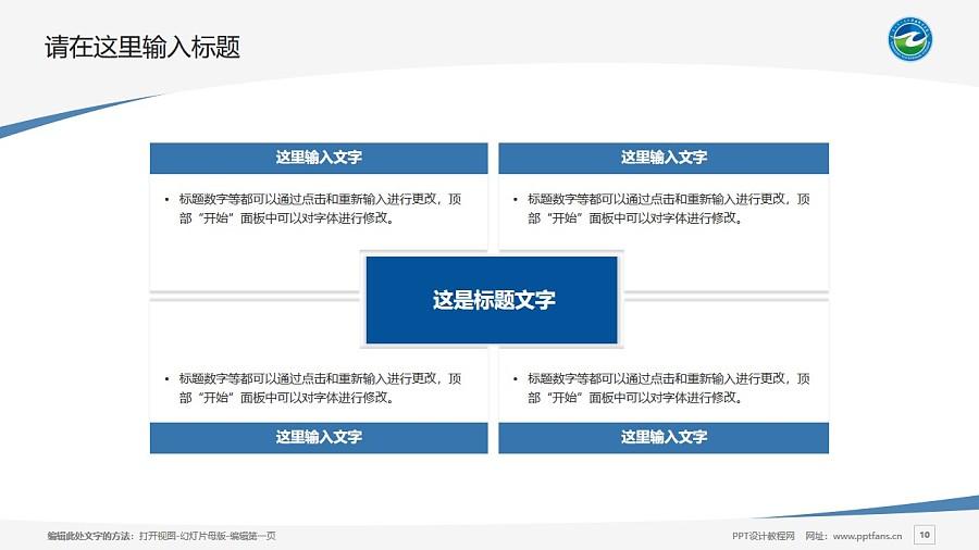 通辽职业学院PPT模板下载_幻灯片预览图10