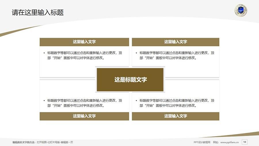 内蒙古警察职业学院PPT模板下载_幻灯片预览图10