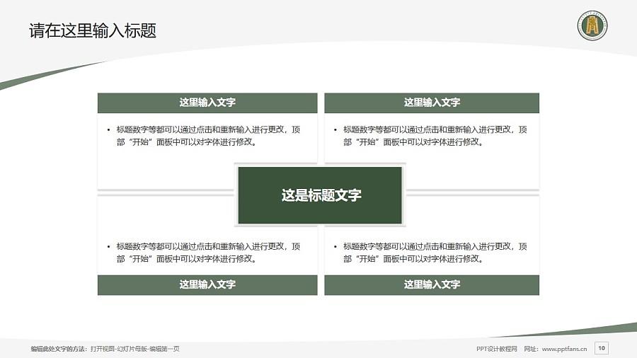 内蒙古商贸职业学院PPT模板下载_幻灯片预览图10